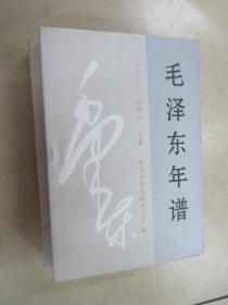毛泽东年谱   (1893-1949)(修订本)    (上、下)缺中册   共2本合售