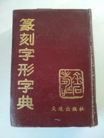 篆刻字形字典(32开精装)