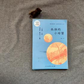 孤独的小螃蟹 二年级上册 曹文轩 陈先云 主编 统编语文教科书必读书目 人教版快乐读书吧名著阅读课程化丛书