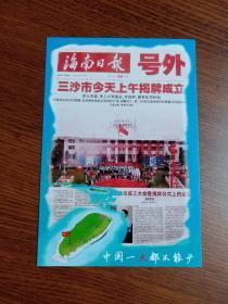 定制明信片 2016  中国最南陲邮局 海南三沙 销风景邮戳  背图海南日报号外  三沙市成立   中国,一点也不能少!