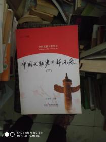 中国文联老干部风采 下