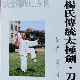 杨氏传统太极剑.刀