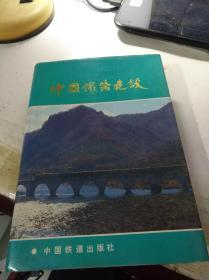 中国铁路建设  (有签名和印章)