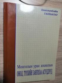 Монголын уран зохиолын   蒙古文学术著作(非俄文):  蒙古国文学理论(作者亲笔签名本)2001年,437页,大32开(孔网唯一 )