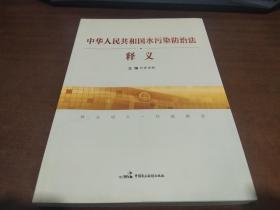 中华人民共和国水污染防治法.释义