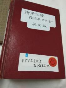 Readers Digest Condensed Books   读者文摘精华本   1979  第一卷