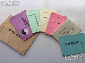 易筋洗髓宝笈等,图片中左起第3册售罄。