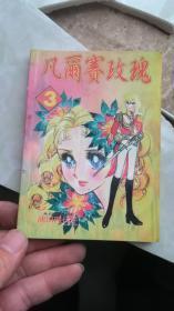64K漫画   凡尔赛玫瑰 3