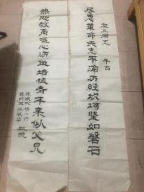 蒋明炬书法 徐银轮 孙敏华 杨一行〔条幅二幅〕