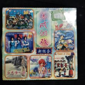 游戏光盘86【养成游戏 一碟VCD安装】正版