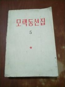 毛泽东选集 (第五卷 朝鲜文版)
