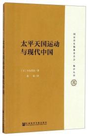 太平天国与现代中国