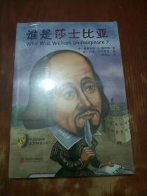 谁是莎士比亚(全新未拆封)