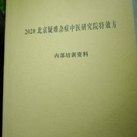 2020北京疑难杂症中医研究院特效方