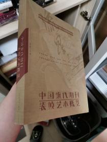 (包邮)中国近代期刊装帧艺术概览 一版一印 仅印3000册