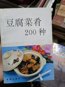 豆腐菜肴200种