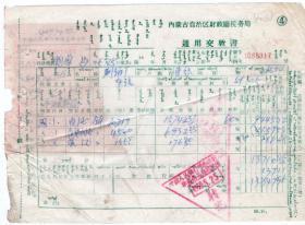 """酒专题-----新中国税收票证----1959年内蒙古自治区财政厅税务局""""白酒/黄酒,统一税,通用交款书""""017"""