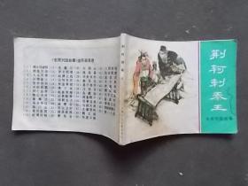 连环画:东周列国故事  荆轲刺秦王