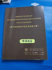 卢芹斋签赠暨中国重要艺术文献