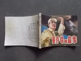 连环画:董存瑞的故事  1978年1版1印