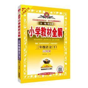 2020春 小学教材全解 三年级语文下 人教统编版(五四制)