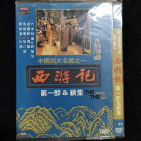 光盘273【西游记+续集 六小龄童珍藏版 2碟DVD】正版