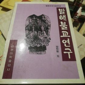 渤海佛教研究(朝鲜文)1998年一版一印(500册)