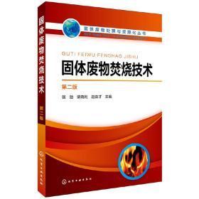 固体废物焚烧技术(第2版) 正版 张弛,柴晓利,赵由才 主编 9787122279859