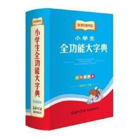 正版新书新课标教材版小学生全功能大字典 庞晨光主编