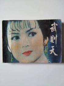 精品连环画——电视连续剧之三《武则天》1985年一版一印