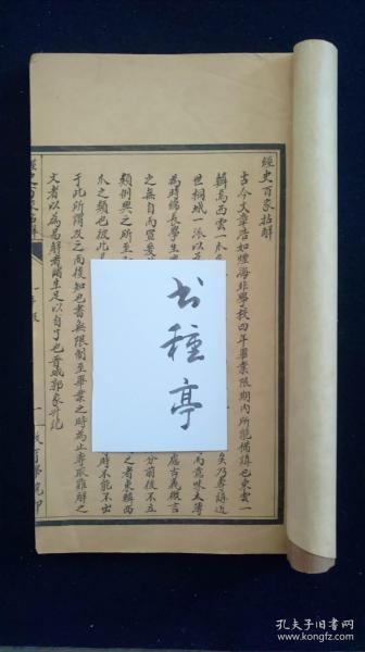 山西大儒郭象升稀见著作《经史百家拈解》,全网孤本,全国各图书馆无著录。可开发票。