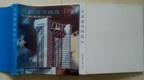 1988年1版2印《全国建筑画选-1987》(12开精装,品好)