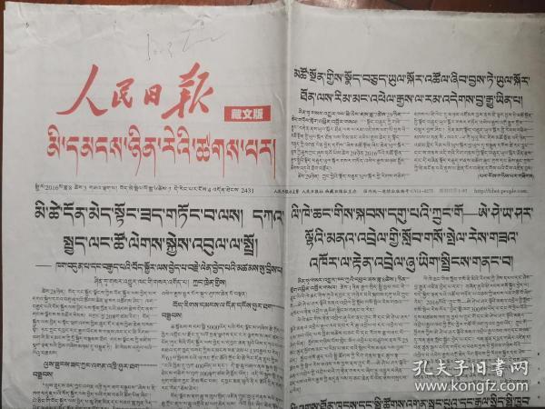 人民日报(藏文版)