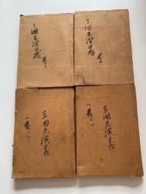 绣像仿宋完整本重订三国志演义1-4卷