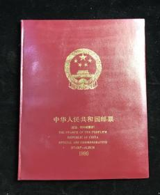 中国邮票年册1990【私藏,缺评选】