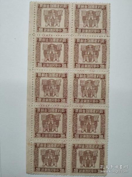 节约建国储金邮票~二元十方连