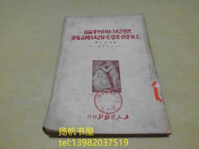 历史唯物论-社会发展史讲义(重改本)