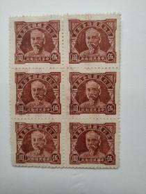 节约建国储金邮票~五元六方连