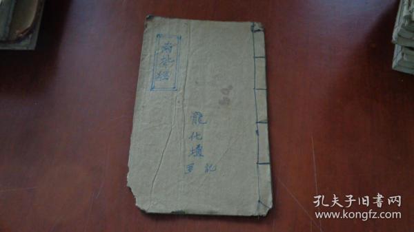 南北斗經 (手抄本)