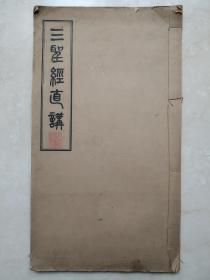 民国北京天华馆善书,《三圣经直解》一册全,全品!