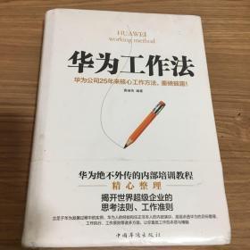 华为工作法:华为公司25年来核心工作方法,重磅披露!(精装)