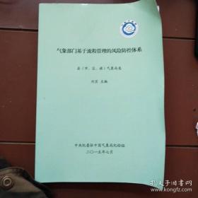 气象基于流程管理的风险防控体系县(市,区,旗)气象局卷