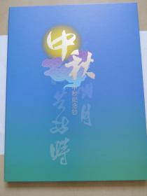中秋纪念钞十连号 珍藏册