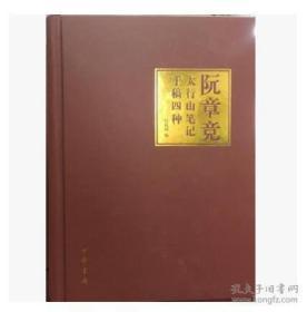 阮章竞太行山笔记手稿四种(全二册)