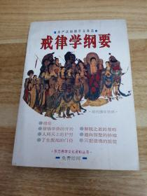 《圣严法师佛学文集选 戒律学纲要》 R3