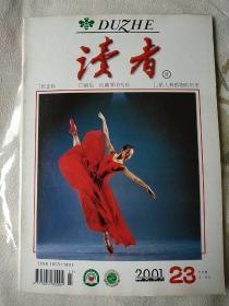 读者 2001 23