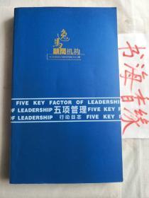 五项管理 行动日志