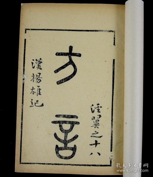 清代艺文书局精刻【方言】4册全。西汉扬雄著,是中国(也是世界)第一部方言比较词汇集,共13卷,总汇了从先秦到汉代两个时代的方言。刻印清晰,墨色浓郁,牌记精美,品相上佳!
