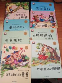 永恒的爱经典绘本 (8册)