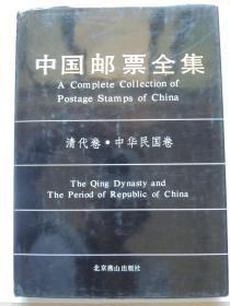 中国邮票全集(清代卷,民国卷)